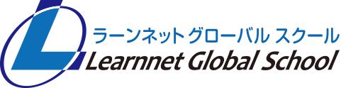 ラーンネット・グローバルスクール